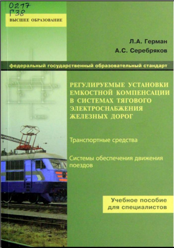 Метрополитен-Электроснабжение : Учебник