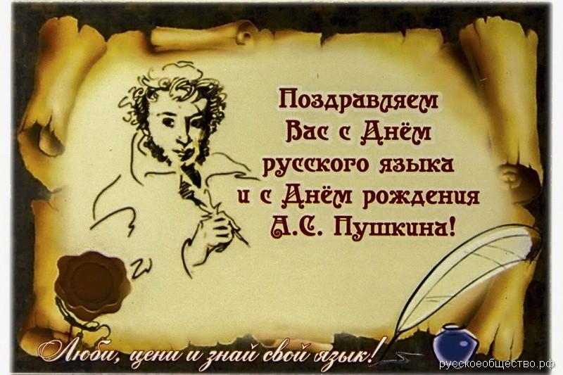 лучшее поздравление от пушкина это